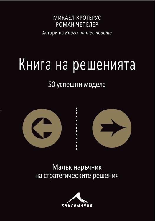 книга на решенията