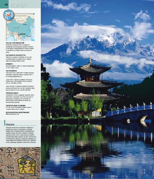 пътуване - Тибет