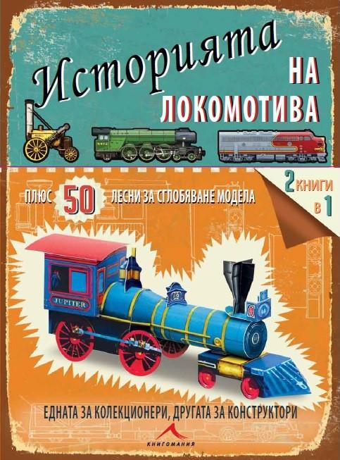 istoriqta na lokomotiva