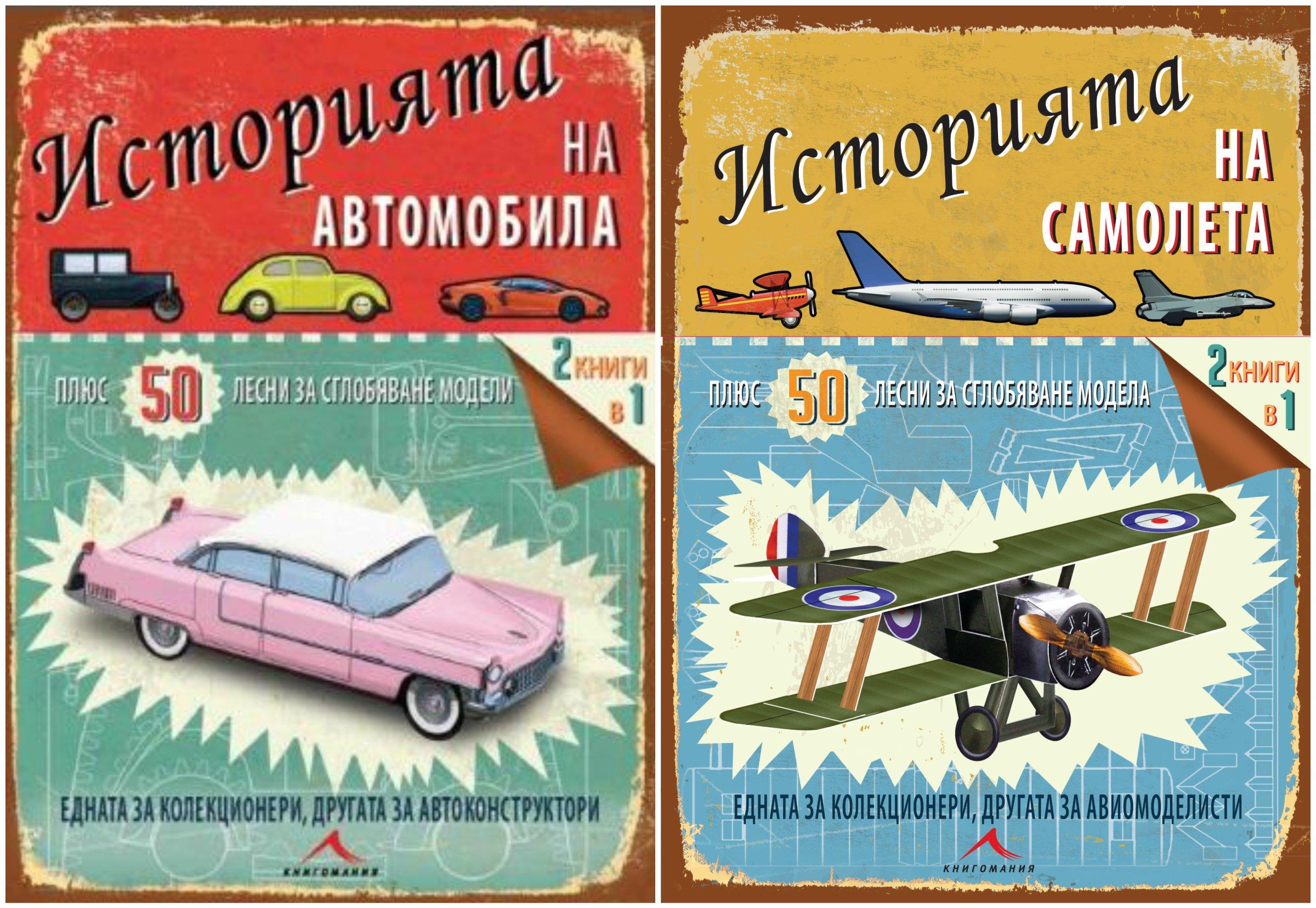 istoriqta na samoleta/ istoriqta na avtomobila