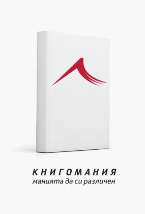 """Готварска книга с киноа. (Надя Пери) """"Хомо Футурус"""""""