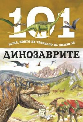 101 неща, които би трябвало да знаеш за динозаврите