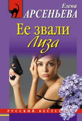 "Ее звали Лиза. ""Русский бестселлер"""