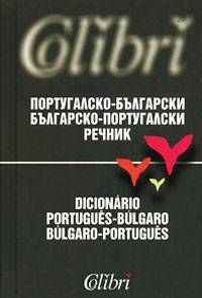 Португалско-български / Българско-португалски ре