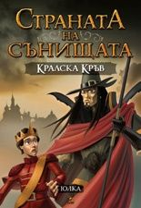 """Кралска кръв. """"Страната на сънищата"""", книга 2"""