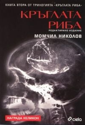 Кръглата риба: Трилогия