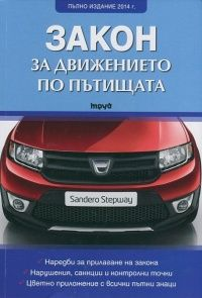 Закон за движението по пътищата: Пълно издание 2