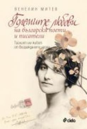 Големите любови на български поети и писатели. Т