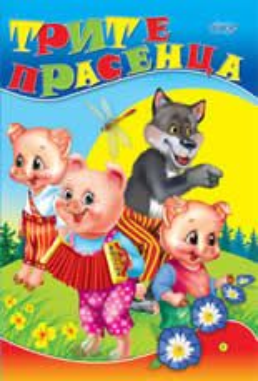 """Трите прасенца. """"Любимата ми книжка"""", бр.6"""