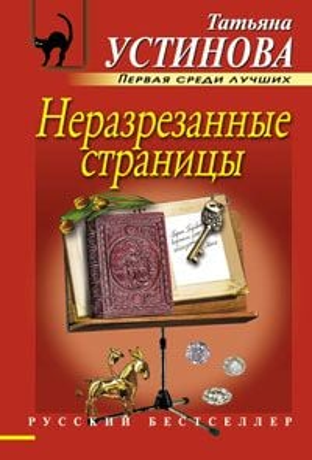 """Неразрезанные страницы. """"Русский бестселлер"""""""