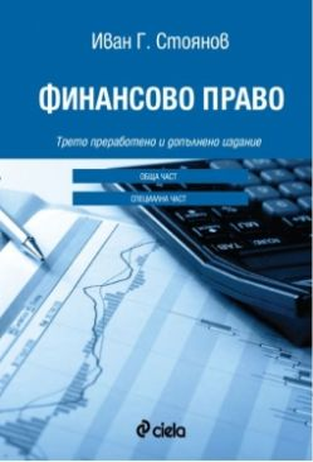Финансово право, 3-то преработено и допълнено из