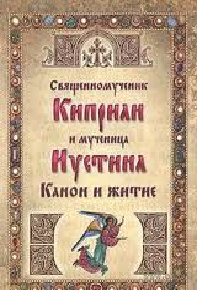 Священномученик Киприан и мученица Иустина: Кано
