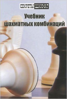 "Учебник шахматных комбинаций. ""Секреты шахмат"""