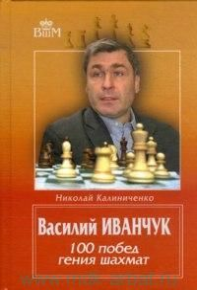 "Василий Иванчук. 100 побед гения шахмат. ""Велики"