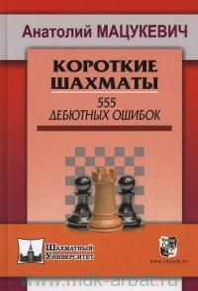 """Короткие шахматы. 555 дебютных ошибок. """"Шахматны"""