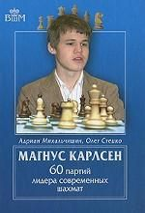 Магнус Карлсен. 60 партий лидера современных шах