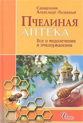 Пчелиная аптека. Все о медолечении и пчелоужален