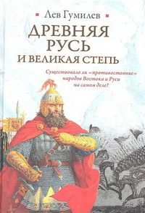 """Древняя Русь и Великая степь. """"Историческая библ"""