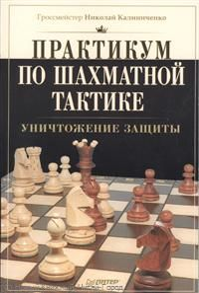 Практикум по шахматной тактике. Уничтожение защи