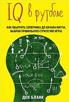 """IQ в футболе. Как играют умные футболисты. """"Спорт. Лучший мировой опыт"""""""