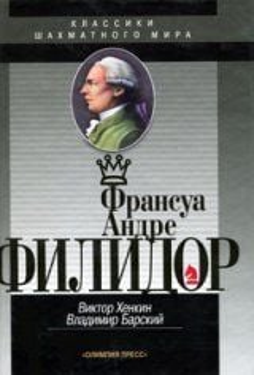 "Франсуа Андре Филидор. ""Классики шахматного мира"