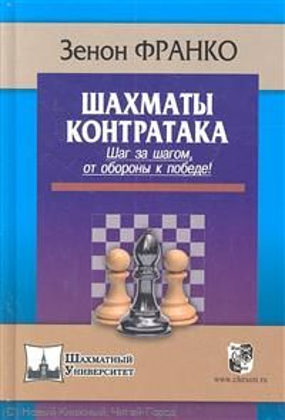 Шахматы Контратака. Шаг за шагом от обороны к по
