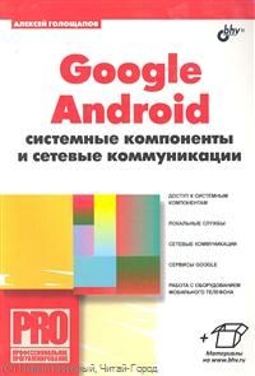 Google Android: системные компоненты и сетевые к