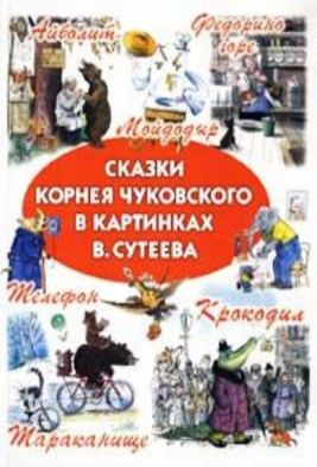 Сказки Корнея Чуковского в картинках. г.ф.
