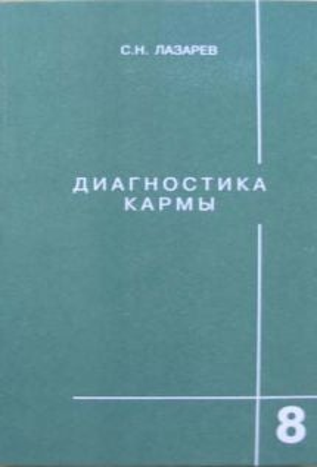 Диагностика кармы. Кн.8. (С.Лазарев)