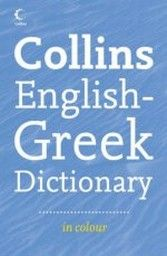 COLLINS ENGLISH- GREEK DICTIONARY. In colour. /H