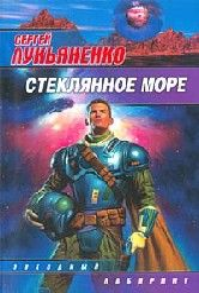 """Стеклянное море. """"Звездный лабиринт"""" (С.Лукьянен"""