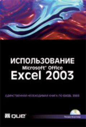 Использование MS Office Excel 2003. Специал.изд.