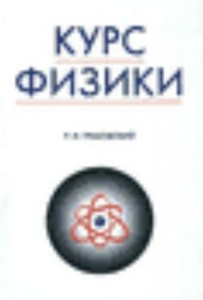 Курс физики. 8-е изд. Учебники для вузов. (Р.Гра