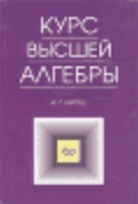Курс высшей алгебры. 14-е изд. Учебники для вузо