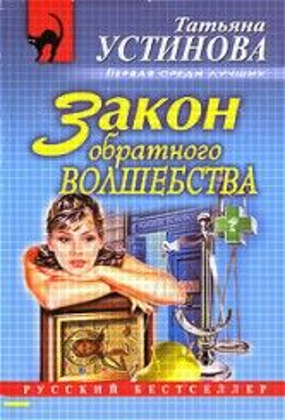 "Закон обратного волшебства. ""Русский бестселлер"""