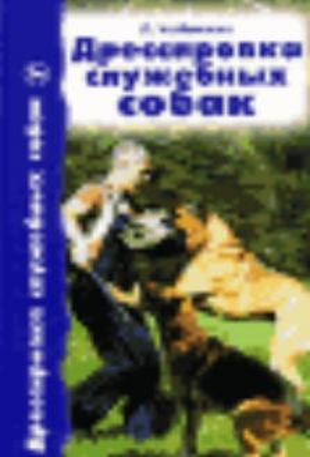 Дрессировка служебных собак. (Л.Чебыкина)