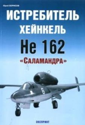 """Истребитель Хейнкель He 162 """"Саламандра"""". """"Экспр"""