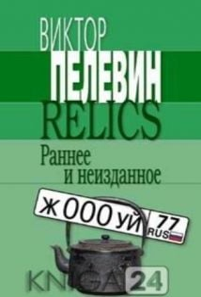 Relics: Избранные произведения. (В.Пелевин)