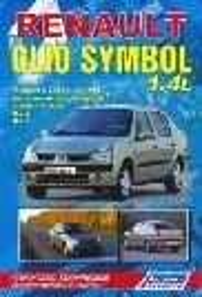 Renault Clio Symbol 1.4L. Вып.с 2000г. Устройств