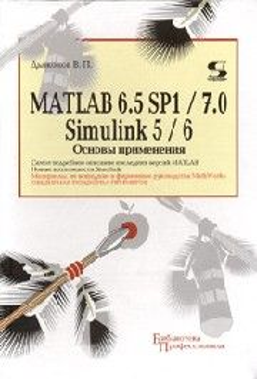 Matlab 6.5 SP1/7.0 + Simulink 5/6. Основы примен