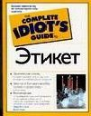 """Этикет. """"The Complete Idiot`s Guide"""" (М.Митчелл)"""