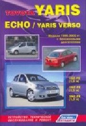Toyota Yaris / Echo / Yaris Verso. 1995-2005 гг.