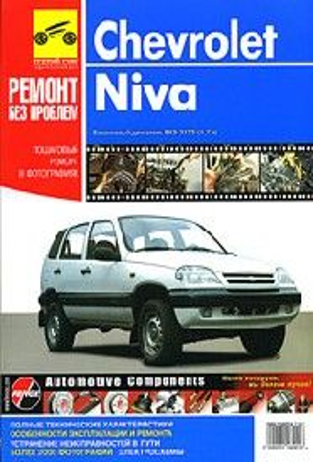 Chevrolet Niva: Руков. по эксплуатации, ТО и рем