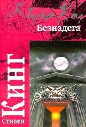 Безнадега: фантаст. роман. (С.Кинг), м.п.
