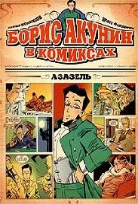 "Азазель: Комиксы. ""Борис Акунин в комиксах"" (Б.А"