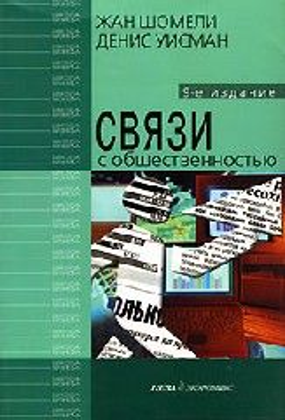 "Связи с общественностью. 9-е изд. ""Школа бизнеса"