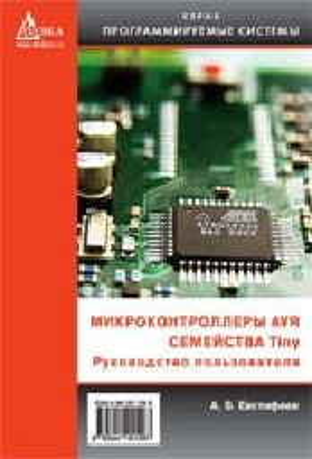 Микроконтроллеры AVR семейства Tiny. Руководтво