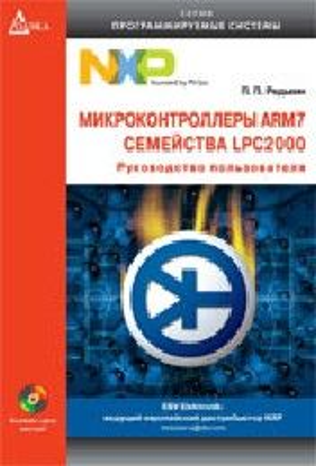 Микроконтроллеры ARM7 семейства LPC2000. Руковод
