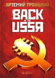 Back in the USSR. (А.Троицкий)
