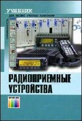 Радиоприемные устройства: Учебник для вузов.